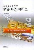 고객창출을 위한 한국 표준 서비스