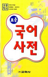 표준 국어사전(초등학교)