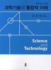 과학기술의 통합적 이해(대학인을 위한)