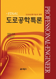 도로공학특론(도로 및 공항기술사 대비)(FINAL)(개정판 2판)(양장본 HardCover)