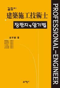 건축시공기술사 장판지랑 암기법(2018)(길잡이)