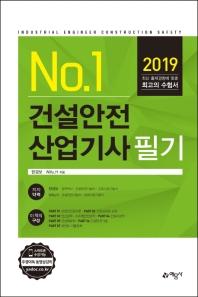 건설안전산업기사 필기(2019)(NO.1)