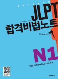 JLPT 합격비법노트 N1(CD1장포함)