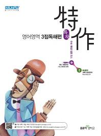 고등 영어영역 3점독해편(2018)