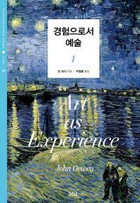 경험으로서 예술. 1(한국연구재단 학술명저번역총서 서양편 368)(양장본 HardCover)