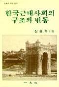 한국근대사회의 구조와 변동 초판(1994년)