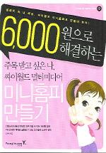 주목받고싶은나 싸이월드멀티미디어미니홈피만들기(6000원으로 해결하는 시리즈 9)
