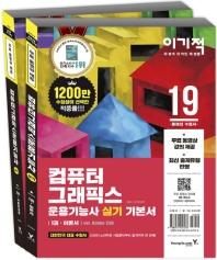 컴퓨터그래픽스 운용기능사 실기 기본서(2019)(이기적)(전2권)