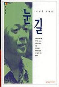눈길(문지스펙트럼:한국문학선 6) ///FF32