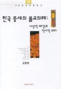 한국중세의 불교의례: 사상적배경과 역사적의미(서남동양학술총서 12)