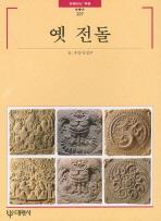 옛 전돌(빛깔있는 책들 227)