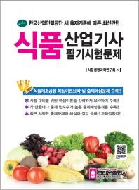 식품산업기사 필기시험문제