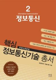 정보통신(전면개정판 3판)(핵심 정보통신기술 총서 2)