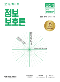 정보보호론(전산직)(2018)(It's easy)