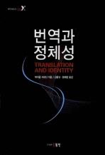 번역과 정체성(번역학총서 6)(양장본 HardCover)