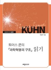 토머스 쿤의 『과학혁명의 구조』 읽기(세창명저산책 72)