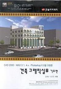 건축 그래픽실무 기초편(CD-ROM 1장포함)