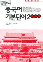 중국어 기본단어 2000 (테마테마)