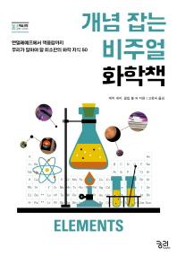 개념 잡는 비주얼 화학책(30초 핵심과학 공부 시리즈)