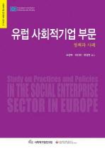 유럽 사회적기업 부문: 정책과사례
