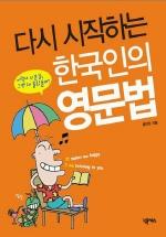 한국인의 영문법