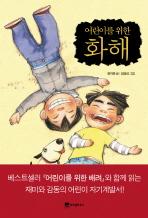 어린이를 위한 화해 (아동/상품설명참조/2)