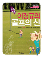 이경규의 골프의 신(CD1장포함)