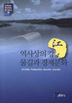 역사상의 강 물길과 경제문화(4개권역 역사학회 연구총서 1)