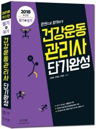 건강운동관리사 단기완성(필기+실기)(2018)