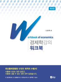 경제학강의 워크북