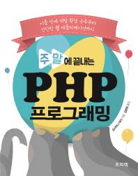 PHP 프로그래밍(주말에 끝내는)