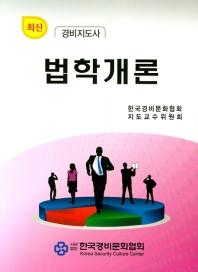 법학개론(경비지도사)(최신)