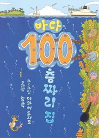 �ٴ� 100��¥�� ��(���庻 HardCover)