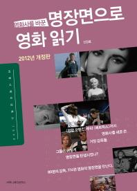 명장면으로 영화 읽기(2012) --- 본문 중반부 3~4장정도 형광밑줄 일부있슴