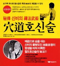혈도 호신술 /새책수준  ☞ 서고위치:Mz +1