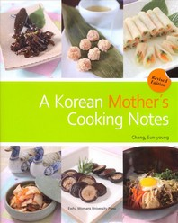 A Korean Mother's Cooking Notes (Revised Edition)(개정판)