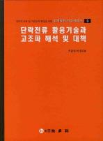 단락전류 활용 기술과 고조파 해석 및 대책(전기공학 기술시리즈 3)(양장본 HardCover)