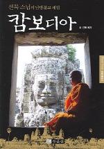 캄보디아 (선묵스님의 남방불교 체험)