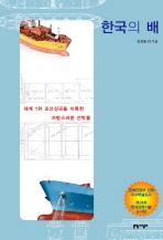 한국의 배