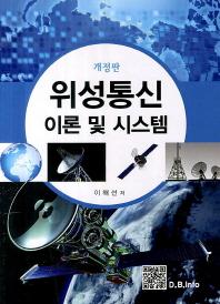 위성통신 이론 및 시스템(개정판)