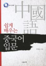 중국어 입문(쉽게 배우는)(CD1장포함)