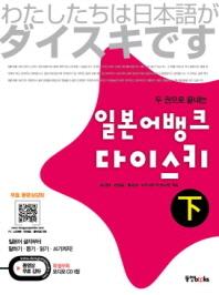 일본어뱅크 다이스키(하)(두 권으로 끝내는)(CD1장포함)