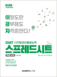 DIAT 디지털정보활용능력 스프레드시트(엑셀2016 사용자용)(2021)(이공자)