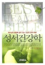 성서건강학