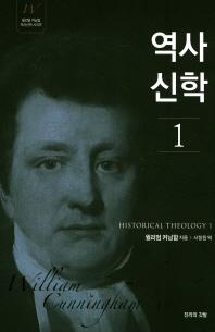 역사신학. 1(윌리엄 커닝함 역사신학 시리즈)(양장본 HardCover)