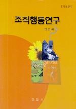 조직행동연구(4판)