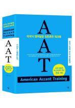 AAT(CD5장포함)