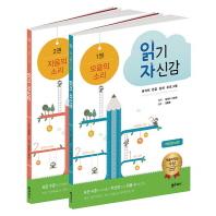 읽기 자신감 세트. 1: 모음과 자음(개정증보판)(전2권)