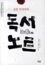 조선 지식인의 독서 노트(2판)(양장본 HardCover)