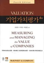 기업가치평가(4판)(양장본 HardCover)